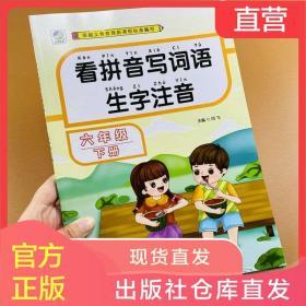 新版小学生六年级下册语文看拼音写词语生字注音默写词语一课一练