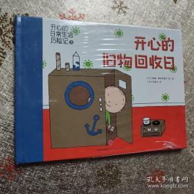 中国公文写作研究会精品开心的旧书回收日(正版精装本)