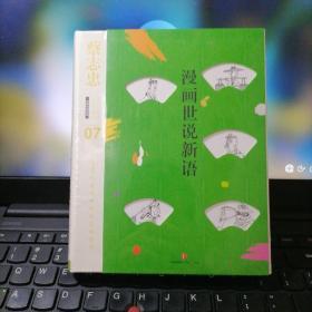 蔡志忠漫画古籍典藏系列:漫画世说新语