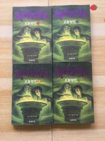 哈利波特 6 韩文版【1、2、3、4】4本合售