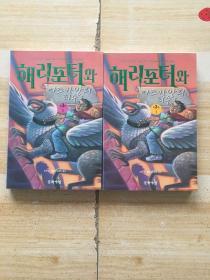 哈利波特 3 韩文版【1、2】2本合售