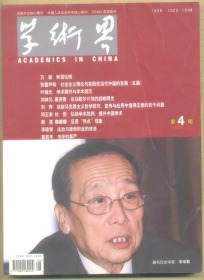学术界 2005年第4期 和谐论纲/深化对社会主义社会主要矛盾的认识/论公有制与市场经济的关系/论马歇尔计划的战略眼光/美国文化的优势/老子》非成于一时,作于一人之自证/生产方式理论的新框架及描述/试论20世纪30年代知识分子走向延安/马克思主义中国化的哲学基础/论沉默权/试比较韩非和马基雅维里的人性论政治思想/马桥词典》的叙事声音/韩国文化的崛起及其对我国的启示/戊戌变法后梁启超思想演变轨迹探析