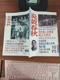 炎黄春秋(1995年第10期)
