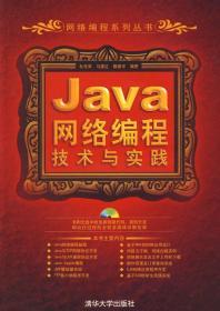Java网络编程技术与实践