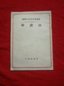 苏联大百科全书选译  辩证法