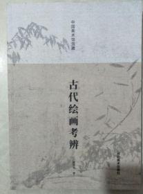 中国美术馆馆藏古代绘画考辨