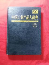 中国工业产品大辞典(第二分册)(16开精装)