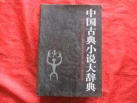 中国古典小说大辞典