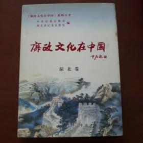 廉政文化在中国·湖北卷