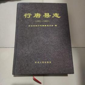 行唐县志 : 1991-2005