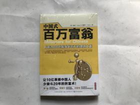 中国式百万富翁