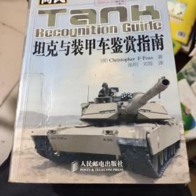 简氏坦克与装甲车鉴赏指南