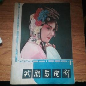 戏剧与电影1980.1(创刊号)