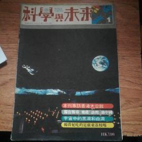 科学与未来1(创刊号)