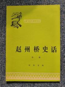 中国历史小丛书—赵州桥史话