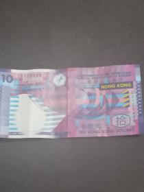 香港钱币:2002年港币拾元纸币1张(保真)