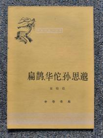 中国历史小丛书—扁鹊 华佗 孙思邈