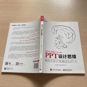 PPT设计思维:教你又好又快搞定幻灯片(品佳内页干净)