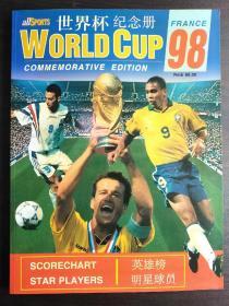 法国98世界杯纪念册【正版!】(原主人买了两册 这本全新未阅)(美中不足的是这本有小瑕疵 但不影响看 见尾图)