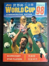 法国98世界杯纪念册【正版】【外皮陈旧 书内干净无勾画 不缺页】