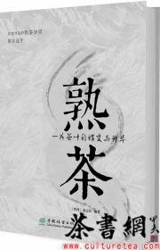 茶书网:《熟茶,一片茶叶的蝶变与升华》