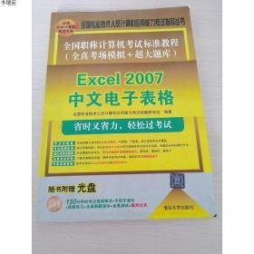 正版现货中文电子表格2007