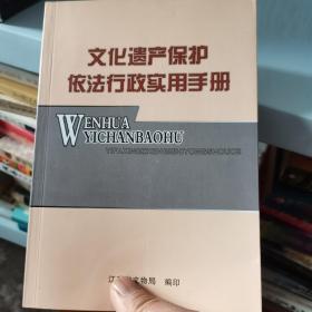 文化遗产保护依法行政实用手册