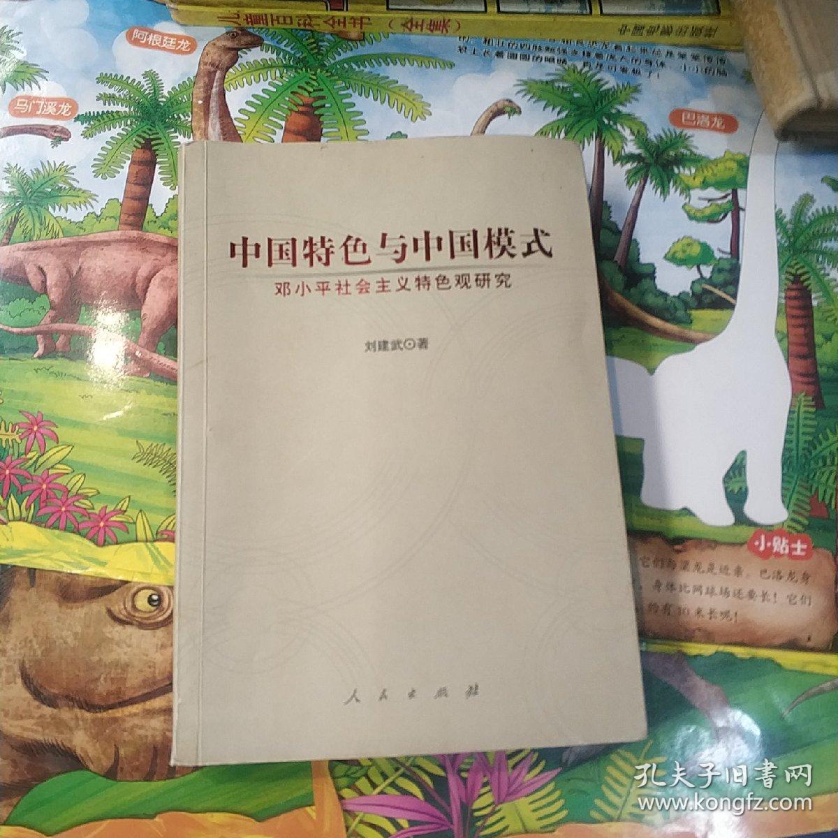 中国特色与中国模式:邓小平社会主义特色观研究