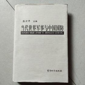 当代世界军事与中国国防(精装本)