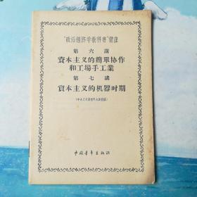 """政治经济学教科书""""讲座 第七讲.资本主义的机器时期 1956年 一版一印"""