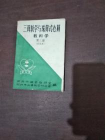 三算教学与珠算式心算教和学 第二册(试用本)