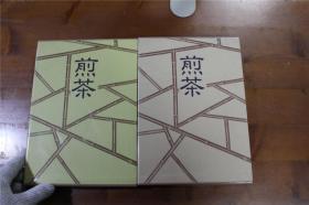 图说煎茶  全2册  带盒子    1 传统与美和 2现代的煎茶  讲谈社   1982年  品好包邮