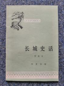 中国历史小丛书—长城史话