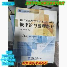概率论与数理统计 吴桃娥 马舰 中国海洋大学出版社 97875670 /吴