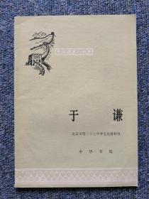 中国历史小丛书—于谦