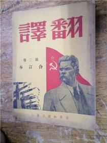翻译 · 第二卷合订本