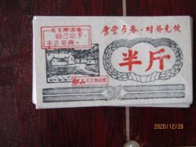 大文革毛主席语录饭票餐票【半斤】韶山