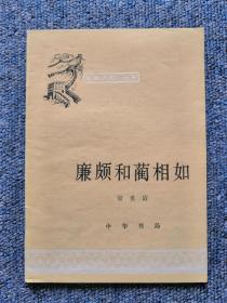 中国历史小丛书—廉颇和蔺相如