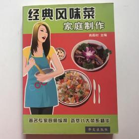 经典风味菜家庭制作