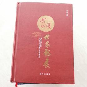 武汉与世界邮展