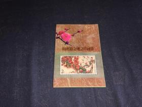 梅花镀金邮票珍藏册