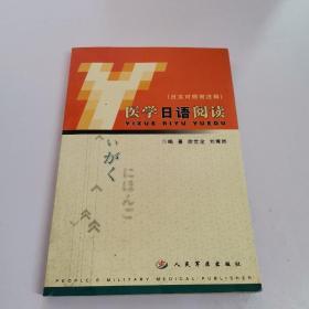 医学日语阅读