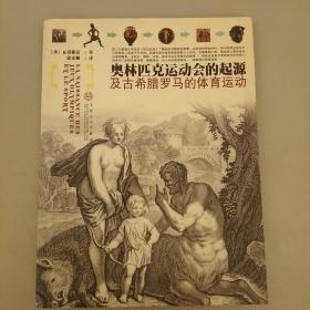 奥林匹克运动会的起源及古希腊罗马的体育运动    未翻阅正版    2020.12.28