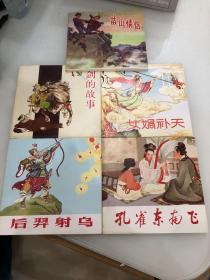 中国民间故事(五册全)