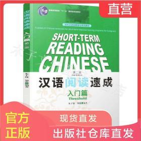 汉语阅读速成 入门篇 第二版 对外汉语短期强化系列教材 汉语学习
