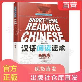 汉语阅读速成 高级篇 第二版 对外汉语短期强化系列教材 汉语学习