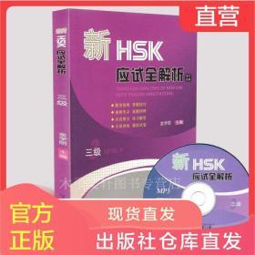 新HSK应试全解析 三级 英文译释 附音频 HSK强化应试教材 应试指