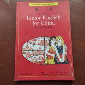 90年代老课本:初中英语第一册下
