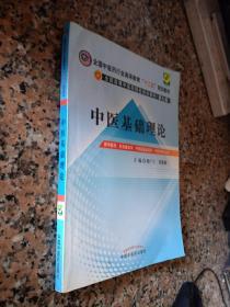 """全国中医药行业高等教育""""十二五""""规划教材·全国高等中医药院校规划教材(第9版):中医基础理论"""