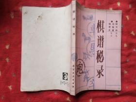象棋古典丛书   棋谱秘录